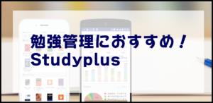 Studyplusは独学の勉強には欠かせないアプリ!評判などを紹介します